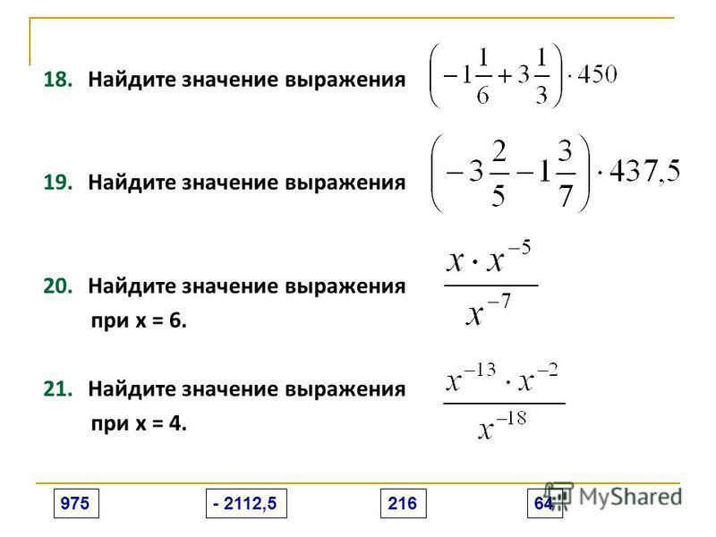 18. Найдите значение выражения 19. Найдите значение выражения 20. Найдите значение выражения при х = 6. 21. Найдите значение выражения при х = 4. 975- 2112,521664