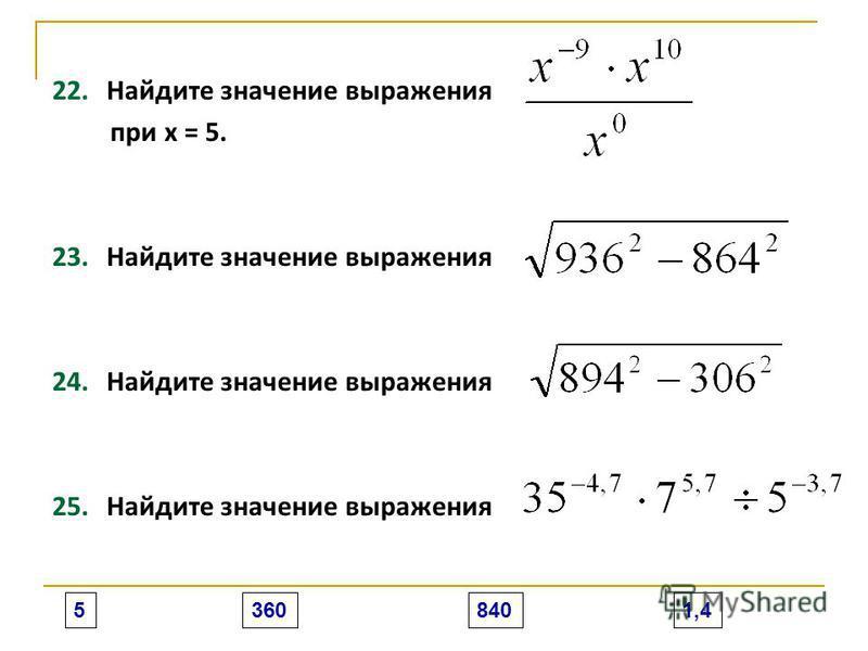 22. Найдите значение выражения при х = 5. 23. Найдите значение выражения 24. Найдите значение выражения 25. Найдите значение выражения 53608401,4