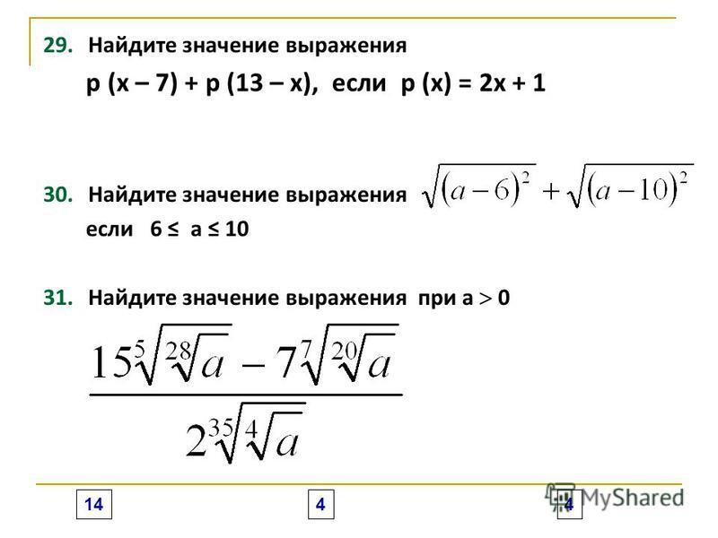 29. Найдите значение выражения p (x – 7) + p (13 – x), если p (x) = 2x + 1 30. Найдите значение выражения если 6 а 10 31. Найдите значение выражения при а 0 1444