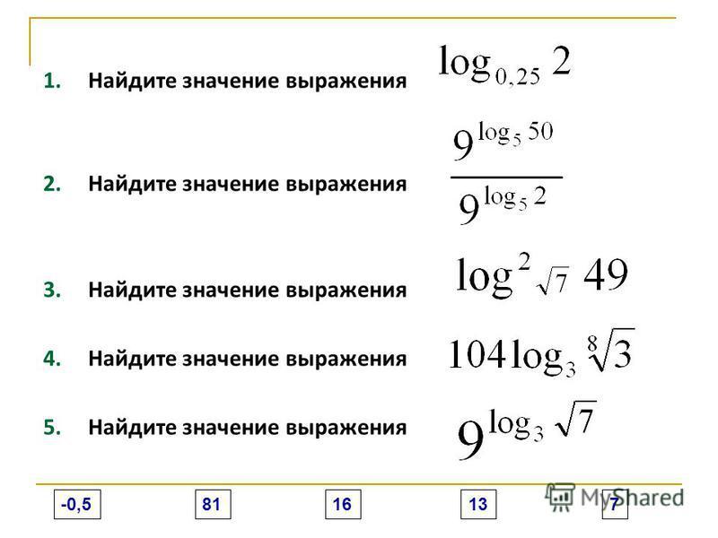 1.Найдите значение выражения 2.Найдите значение выражения 3.Найдите значение выражения 4.Найдите значение выражения 5.Найдите значение выражения -0,58116137
