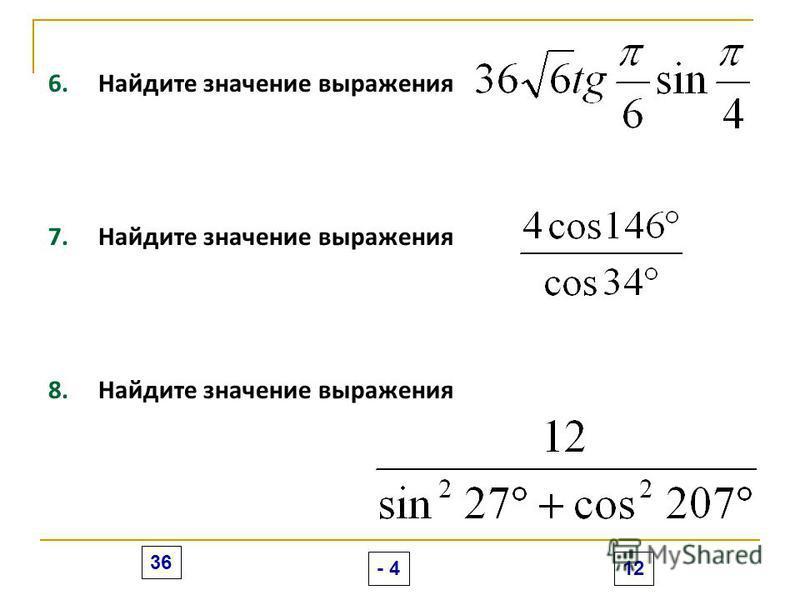 6.Найдите значение выражения 7.Найдите значение выражения 8.Найдите значение выражения 36 - 41212