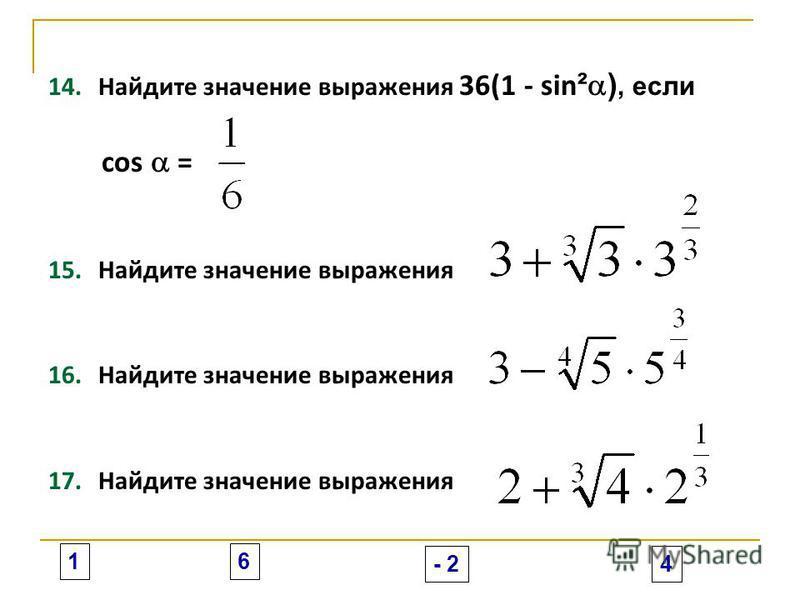 14.Найдите значение выражения 36(1 - sin ² ), если cos = 15.Найдите значение выражения 16.Найдите значение выражения 17.Найдите значение выражения 16 - 24