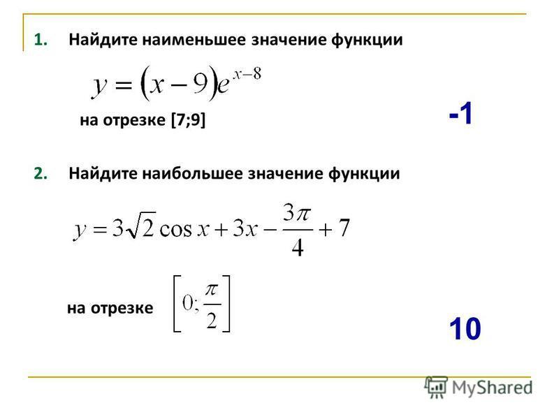 1. Найдите наименьшее значение функции на отрезке [7;9] 2. Найдите наибольшее значение функции на отрезке 10