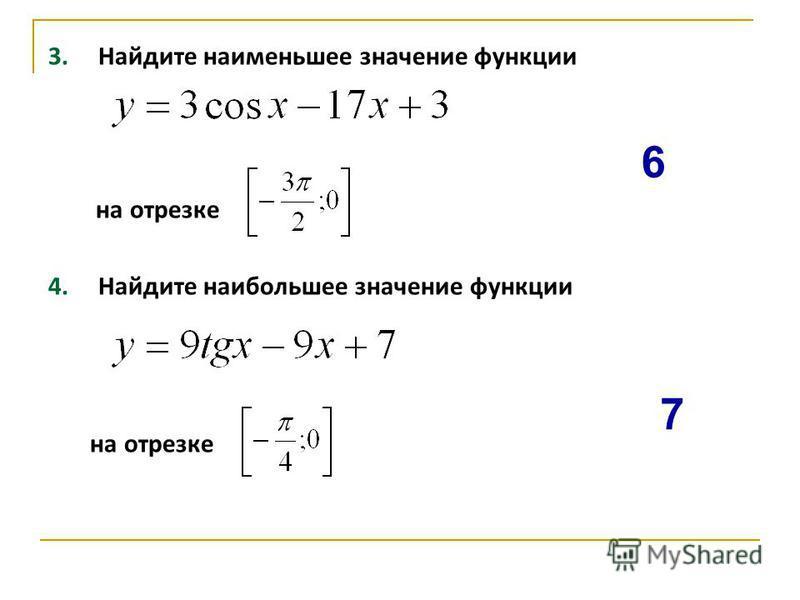 3. Найдите наименьшее значение функции на отрезке 4. Найдите наибольшее значение функции на отрезке 6 7