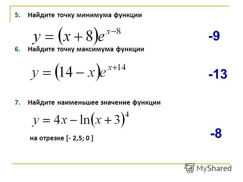 5. Найдите точку минимума функции 6. Найдите точку максимума функции 7. Найдите наименьшее значение функции на отрезке [- 2,5; 0 ] -9 -13 -8