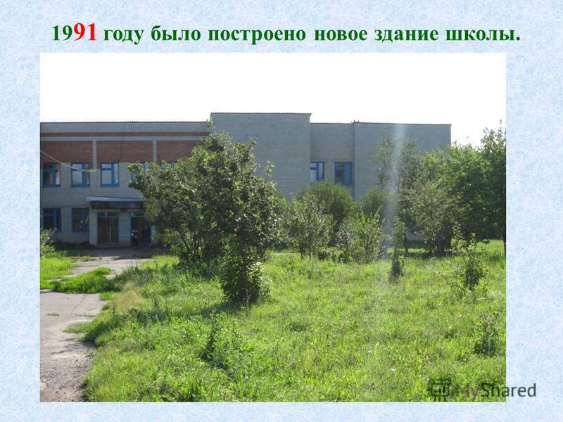 19 91 году было построено новое здание школы.