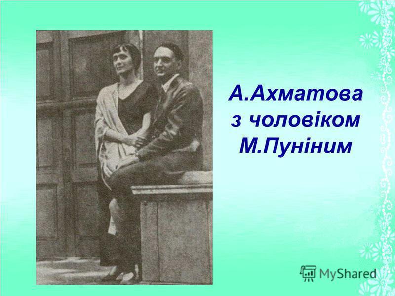 А.Ахматова з чоловіком М.Пуніним