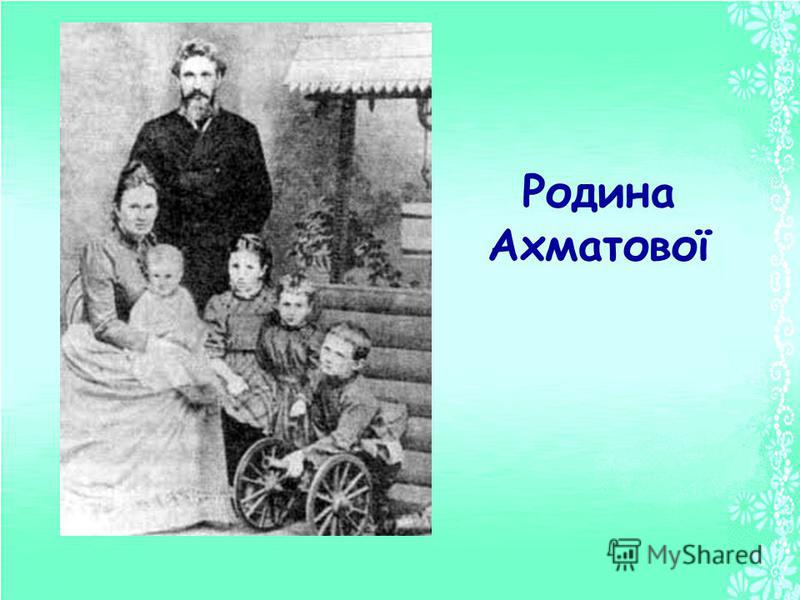 Родина Ахматової