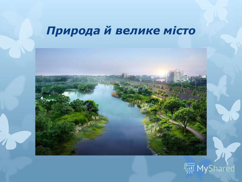 Природа й велике місто