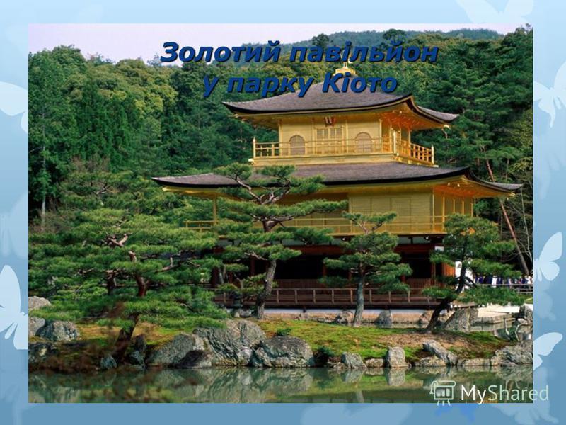 Золотий павільйон у парку Кіото