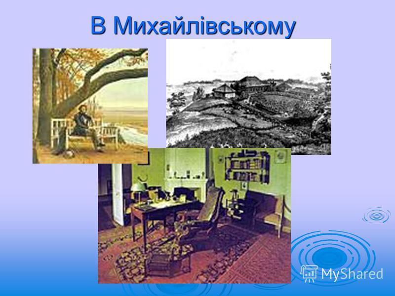 В Михайлівському