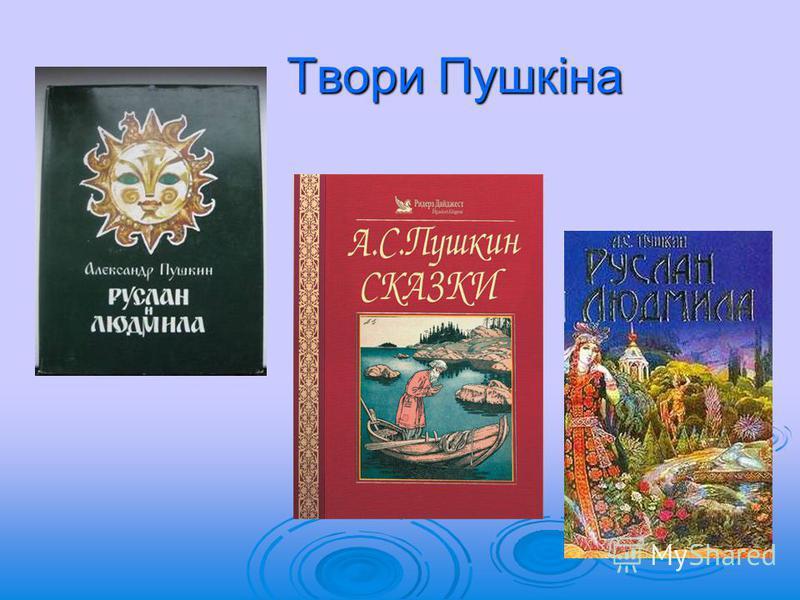 Твори Пушкіна Твори Пушкіна