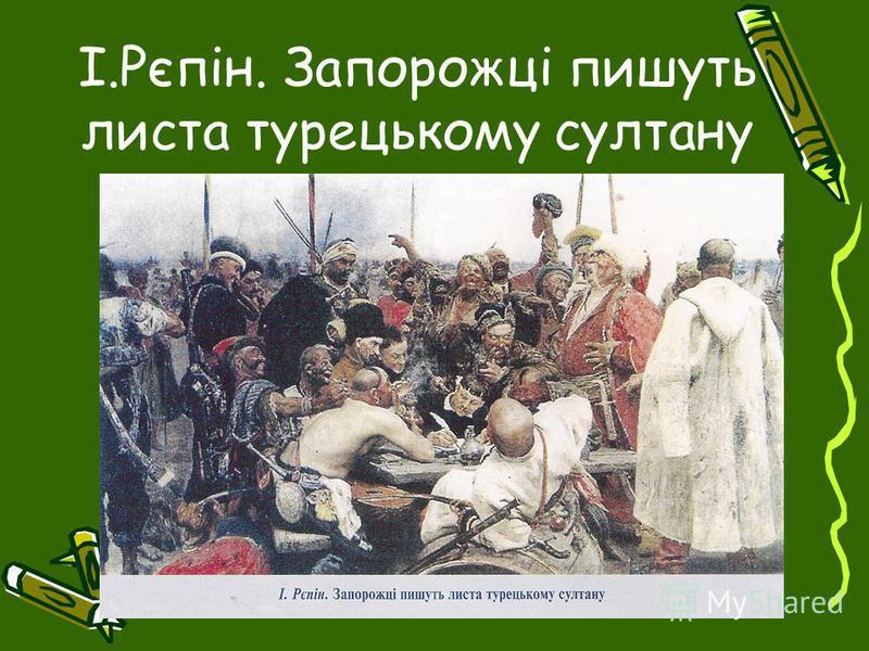 І.Рєпін. Запорожці пишуть листа турецькому султану