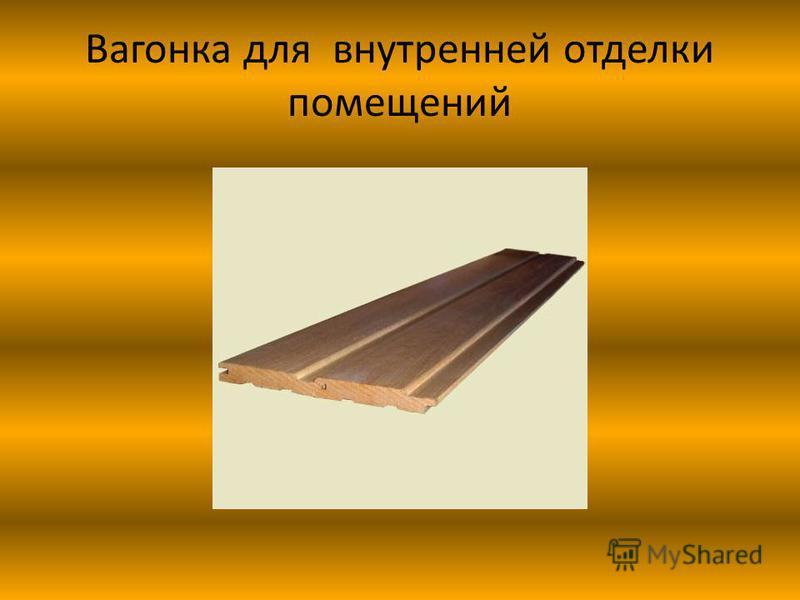 Вагонка для внутренней отделки помещений