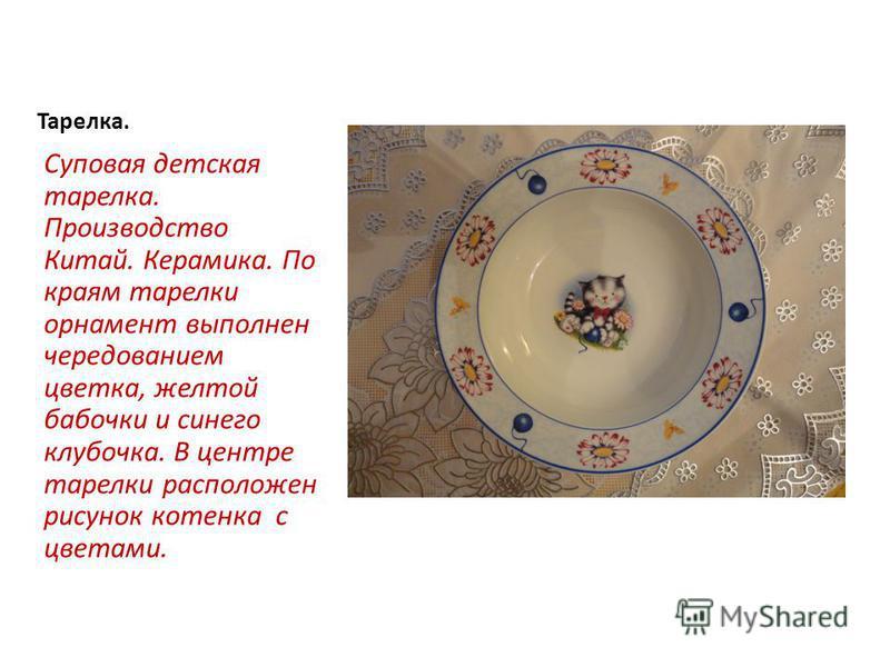 Тарелка. Суповая детская тарелка. Производство Китай. Керамика. По краям тарелки орнамент выполнен чередованием цветка, желтой бабочки и синего клубочка. В центре тарелки расположен рисунок котенка с цветами.