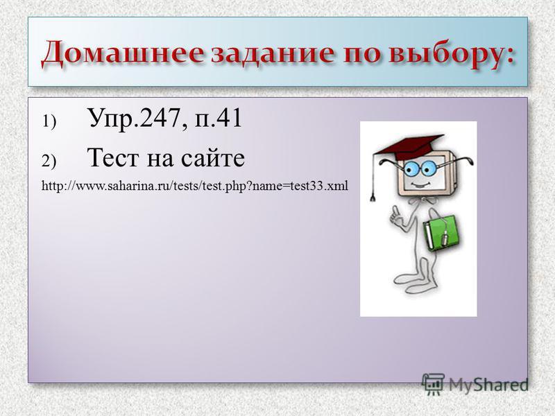 1) Упр.247, п.41 2) Тест на сайте http://www.saharina.ru/tests/test.php?name=test33. xml 1) Упр.247, п.41 2) Тест на сайте http://www.saharina.ru/tests/test.php?name=test33.xml