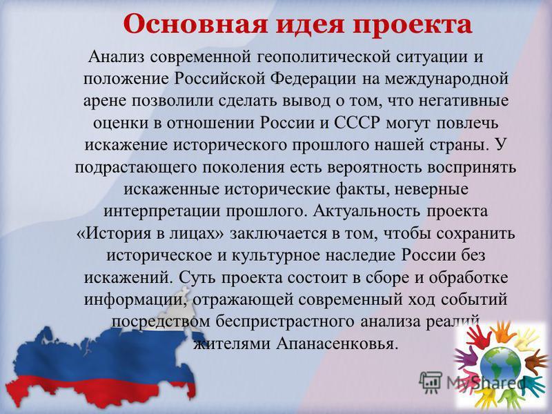 Основная идея проекта Анализ современной геополитической ситуации и положение Российской Федерации на международной арене позволили сделать вывод о том, что негативные оценки в отношении России и СССР могут повлечь искажение исторического прошлого на