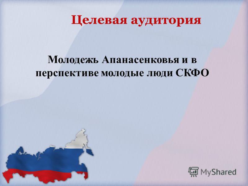 Целевая аудитория Молодежь Апанасенковья и в перспективе молодые люди СКФО