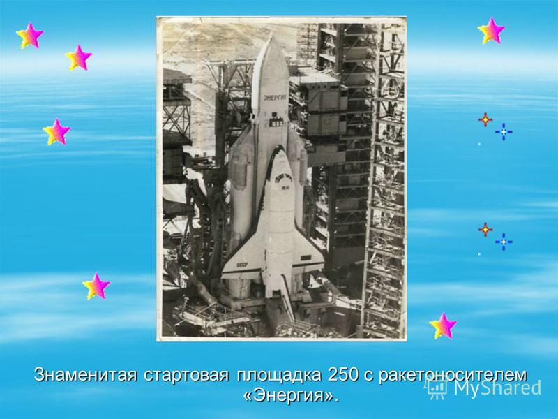 Знаменитая стартовая площадка 250 с ракетоносителем «Энергия».