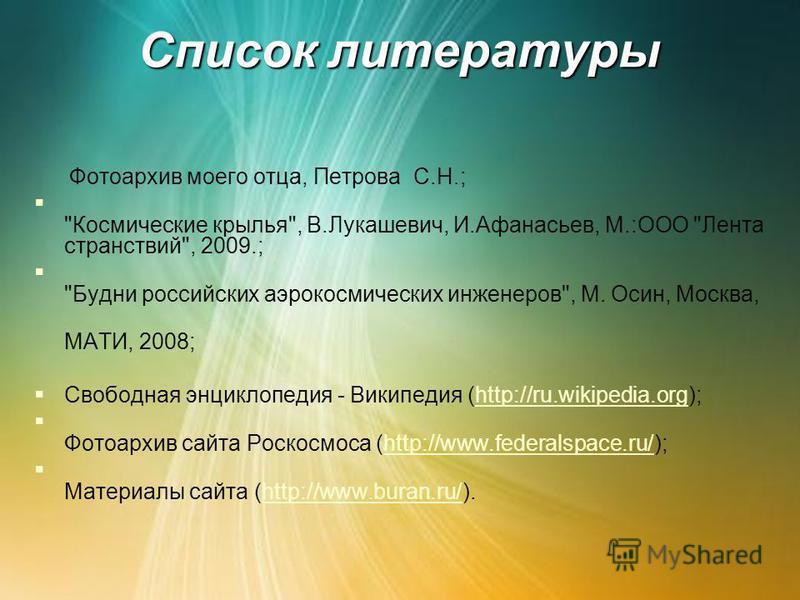 Список литературы Фотоархив моего отца, Петрова С.Н.;