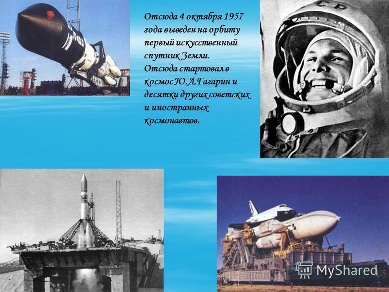 Отсюда 4 октября 1957 года выведен на орбиту первый искусственный спутник Земли. Отсюда стартовал в космос Ю.А.Гагарин и десятки других советских и иностранных космонавтов.