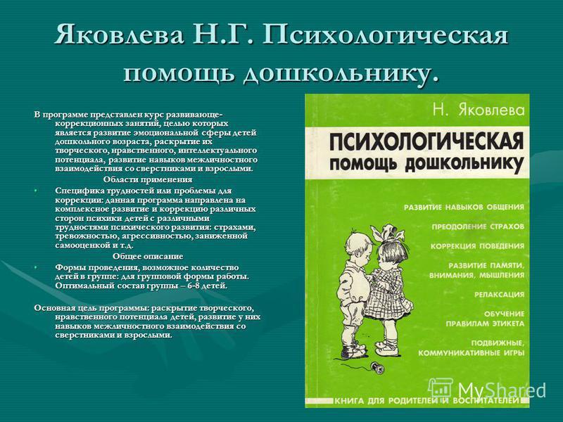 План коррекционно развивающих занятий психолога