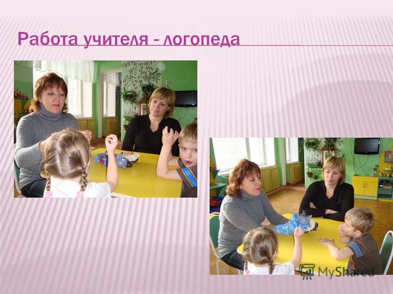Работа учителя - логопеда