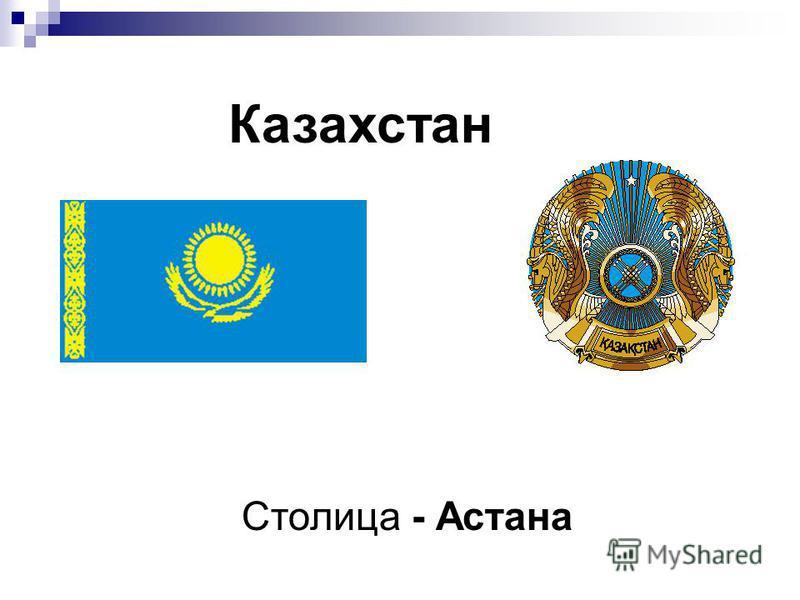 Казахстан Столица - Астана