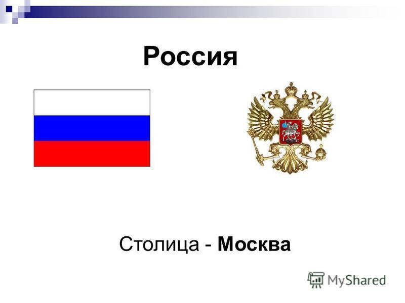 Россия Столица - Москва