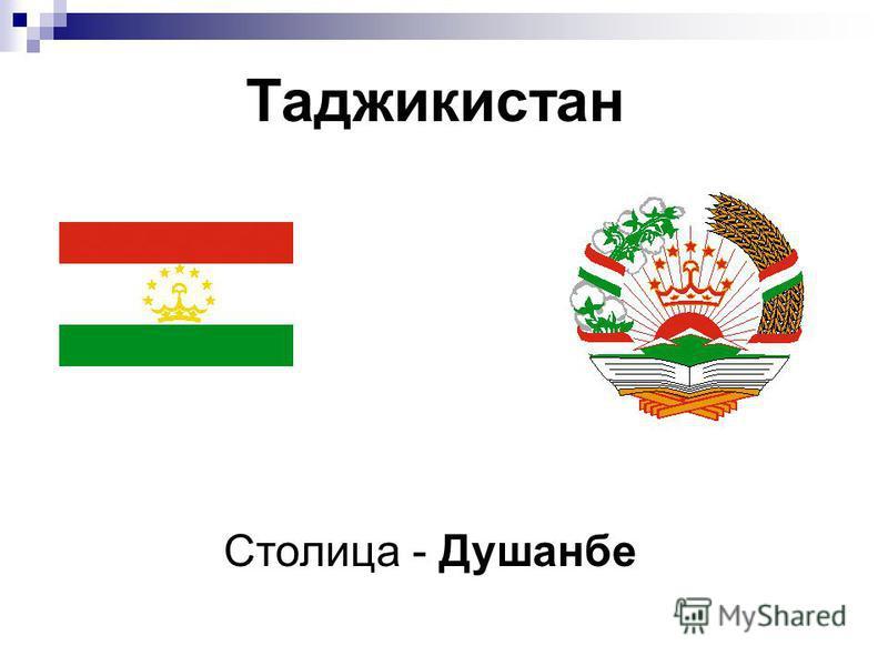Таджикистан Столица - Душанбе