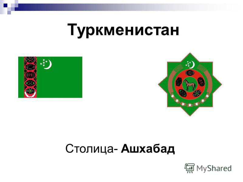 Туркменистан Столица- Ашхабад
