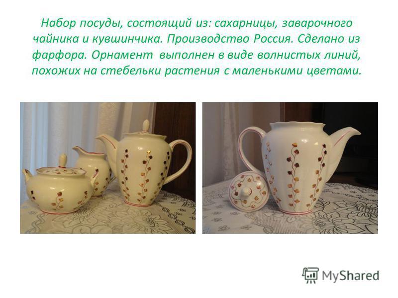 Набор посуды, состоящий из: сахарницы, заварочного чайника и кувшинчика. Производство Россия. Сделано из фарфора. Орнамент выполнен в виде волнистых линий, похожих на стебельки растения с маленькими цветами.