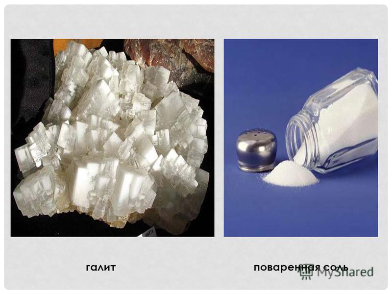 галит поваренная соль
