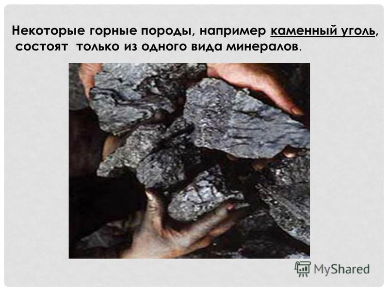Некоторые горные породы, например каменный уголь, состоят только из одного вида минералов.