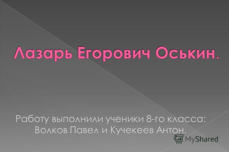 Работу выполнили ученики 8-го класса: Волков Павел и Кучекеев Антон.