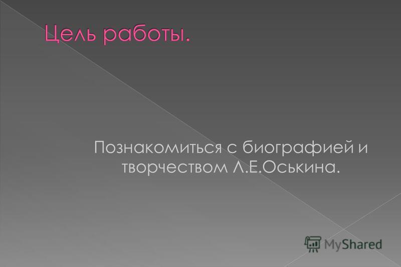 Познакомиться с биографией и творчеством Л.Е.Оськина.
