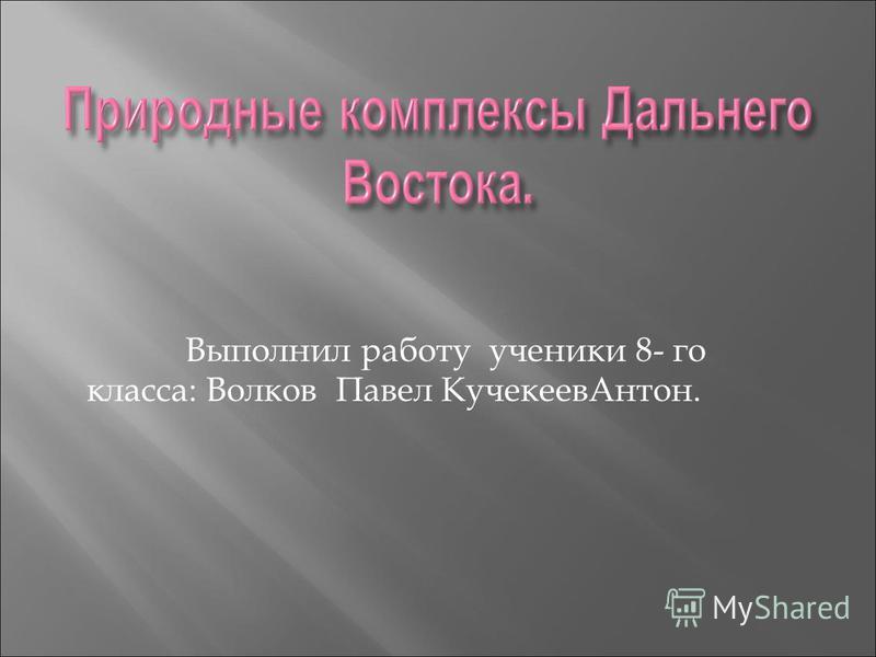 Выполнил работу ученики 8- го класса: Волков Павел Кучекеев Антон.