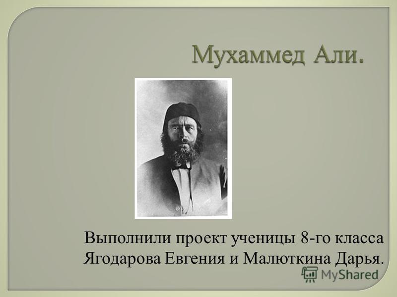 Выполнили проект ученицы 8-го класса Ягодарова Евгения и Малюткина Дарья.