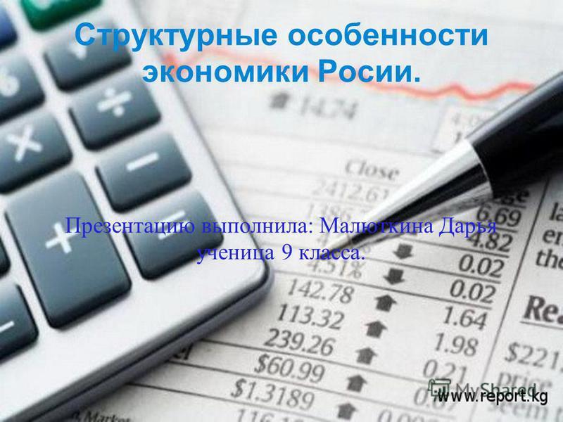 Структурные особенности экономики Росии. Презентацию выполнила: Малюткина Дарья ученица 9 класса.
