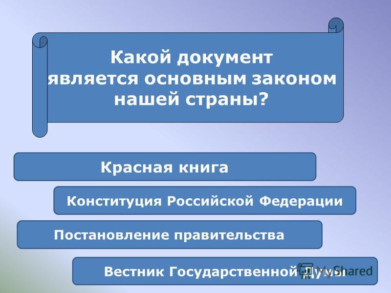 Конституция Российской Федерации Красная книга Вестник Государственной Думы Постановление правительства Какой документ является основным законом нашей страны?