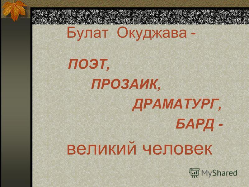 Булат Окуджава - ПОЭТ, ПРОЗАИК, ДРАМАТУРГ, БАРД - великий человек