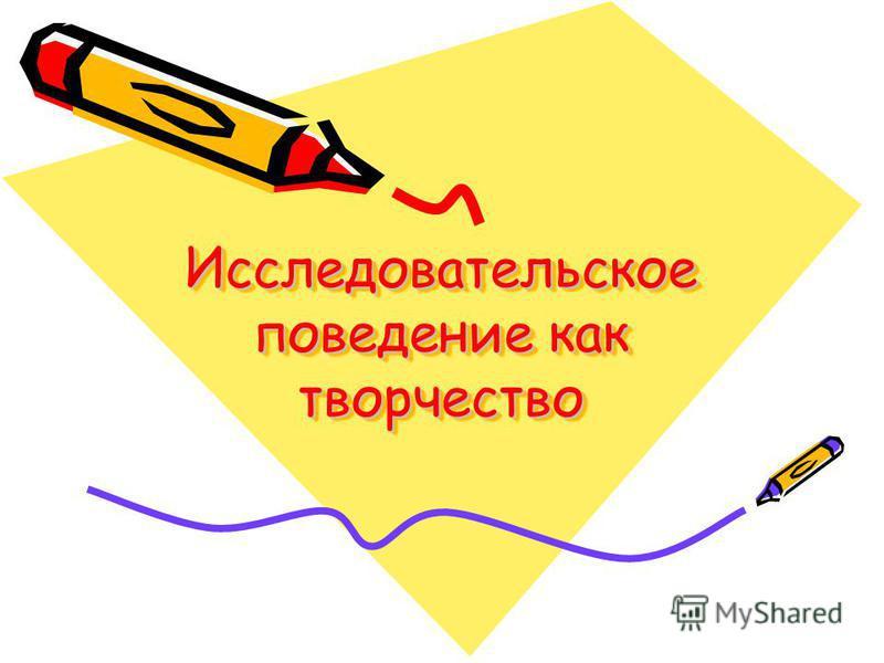 Исследовательское поведение как творчество