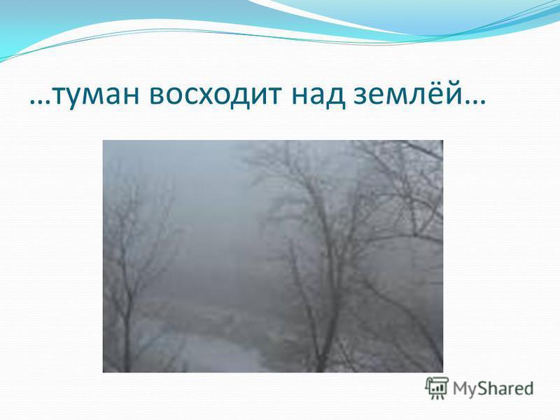 …туман восходит над землёй…