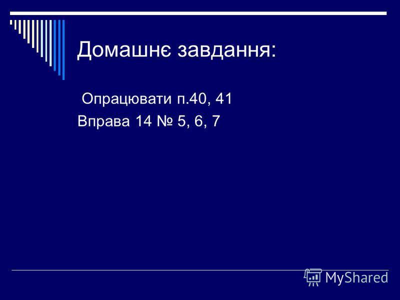 Домашнє завдання: Опрацювати п.40, 41 Вправа 14 5, 6, 7