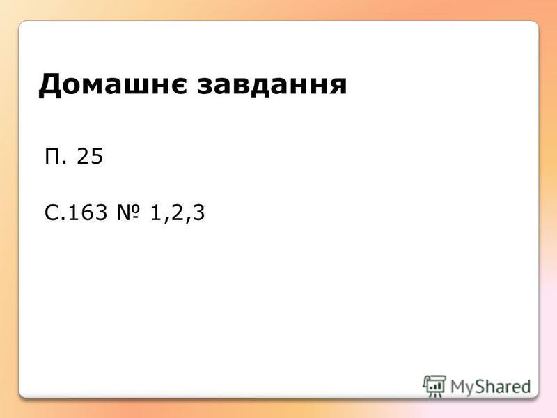 Домашнє завдання П. 25 С.163 1,2,3