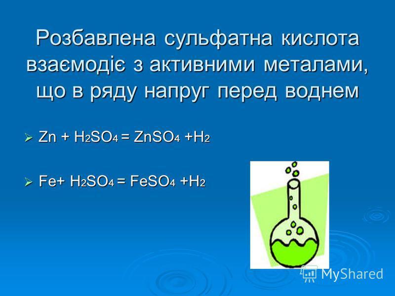 При взаємодії розбавленої сульфатної кислоти з металами виділяється… в і рно н е в і рно Не в і рно н е в і рно so 2 H2SH2S H2H2 O2O2 ОК