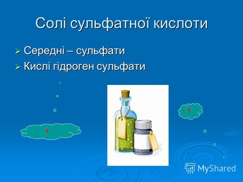 Знайдіть формулу калій гідроген сульфату Не вірно вірноНе вірно K 2 SO 4 KHS СаSO 4 КНSO 4