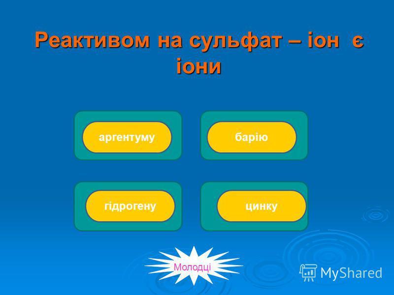 Солі сульфатної кислоти Середні – сульфати Середні – сульфати Кислі гідроген сульфати Кислі гідроген сульфати ? ?