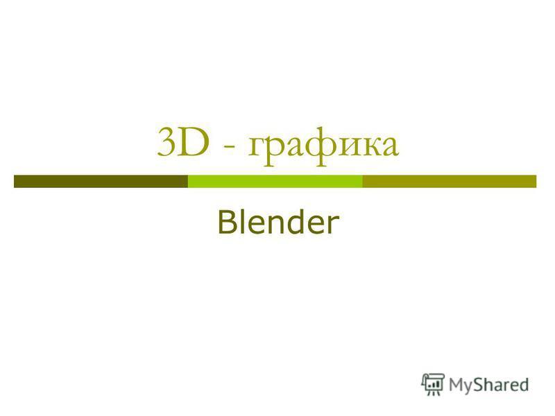 3D - графика Blender