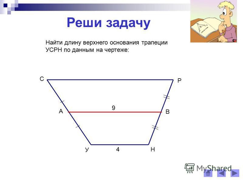 Реши задачу Найти длину верхнего основания трапеции УСРН по данным на чертеже: У С Р Н А В 9 4